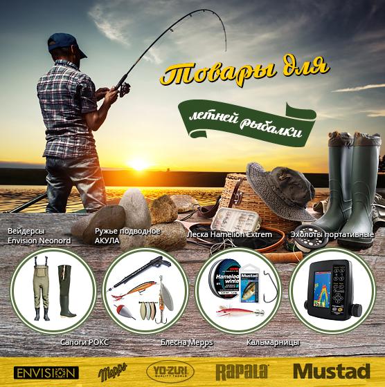 магазины все для рыбалки туризма и охоты